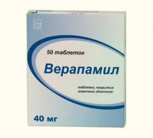 Таблетки от давления верапамил фото